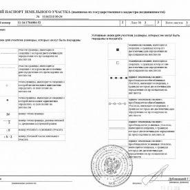 Сведения в кадастровом паспорте: для чего нужен документ?