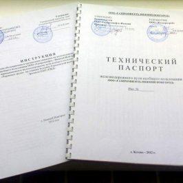Технический и кадастровый паспорт: в чем разница?
