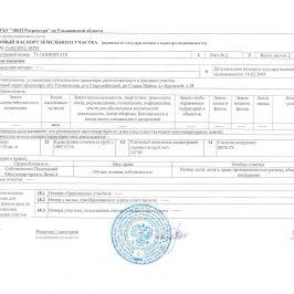 Паспорт кадастровый на дом: суть документа