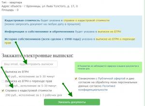Изображение - Как быстро узнать кадастровую стоимость участка по номеру zakaz-300x219