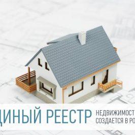 Федеральный кадастр недвижимости: основные функции