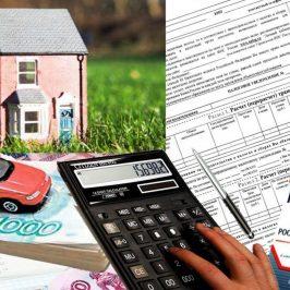Рассчитать земельный налог