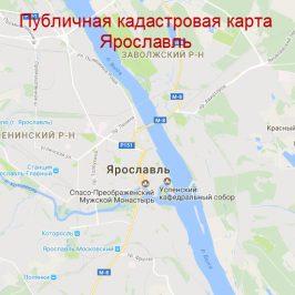 Публичная кадастровая карта Ярославль