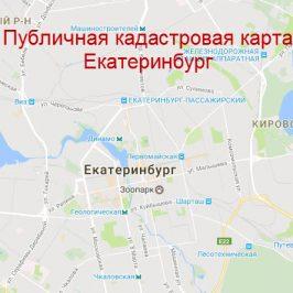 Публичная кадастровая карта Екатеринбург