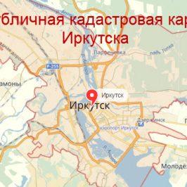 Публичная кадастровая карта Иркутска