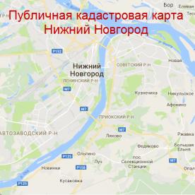 Публичная кадастровая карта Нижний Новгород