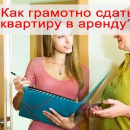 Как сдать квартиру в аренду: рекомендации
