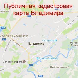 Публичная кадастровая карта Владимира