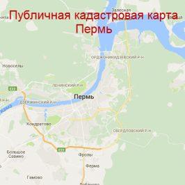 Публичная кадастровая карта Пермь