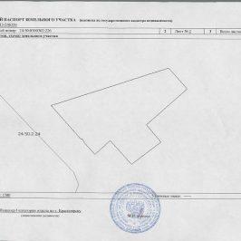 Узнать собственника земельного участка по кадастровому номеру