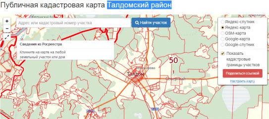 Публичная кадастровая карта Талдомский район (Московская область)