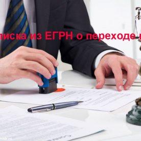 Выписка из ЕГРН о переходе прав