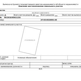 Изображение - Проверка кадастрового номера земельного участка Screenshot-276x276